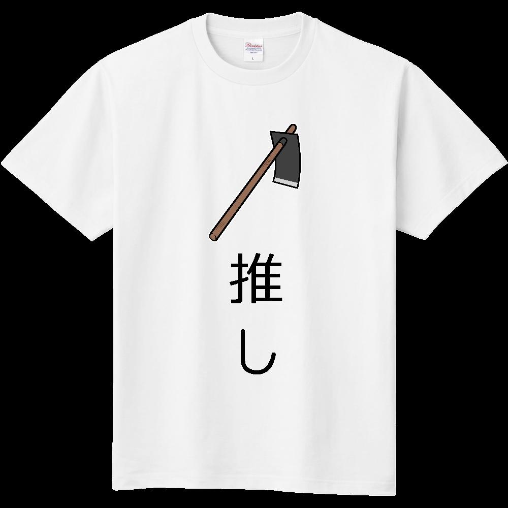 推しアピールTシャツ【くわ】 定番Tシャツ