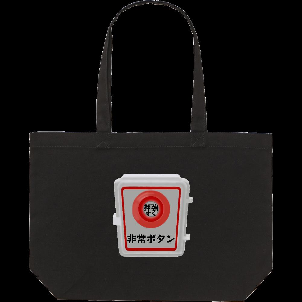 非常ボタンのイラストデザイン スタンダードキャンバストートバッグ(W)
