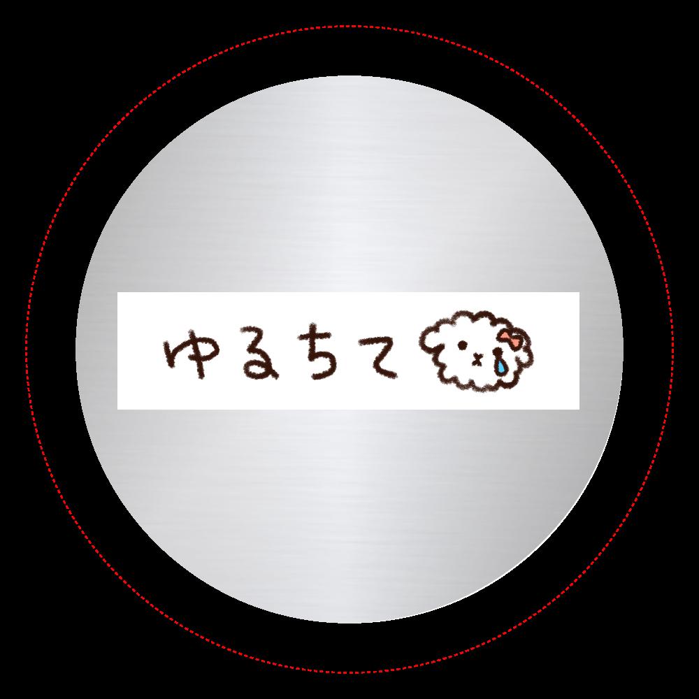 ゆるちてほしい オリジナル缶バッジ(44mm)