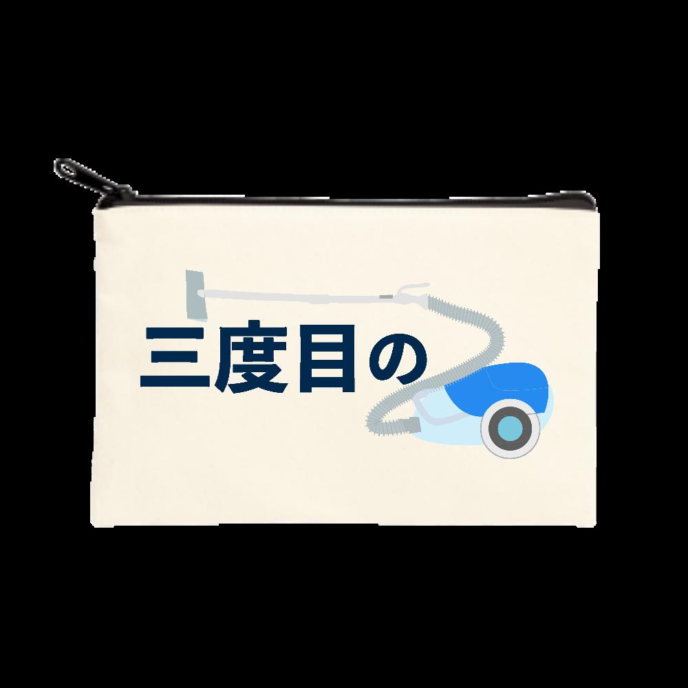 三度目の・・・ ポーチ(S)