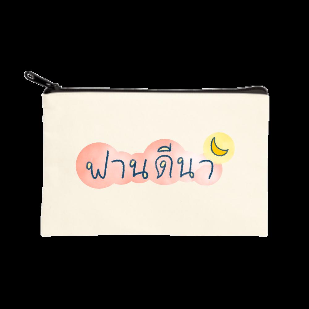おやすみなさい(タイ語、ファンディーナ) ポーチ(S)