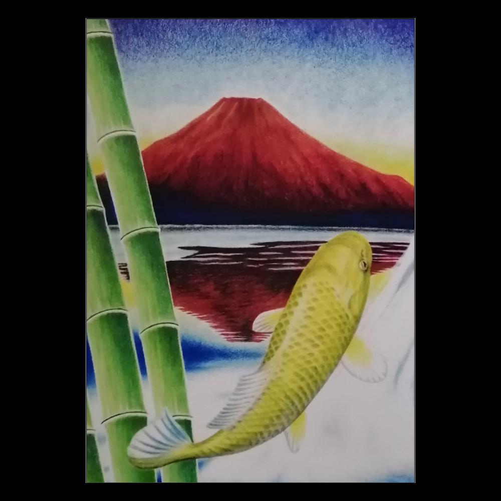 ポスター 赤富士と黄金の鯉と開運竹 ポスター A2サイズ