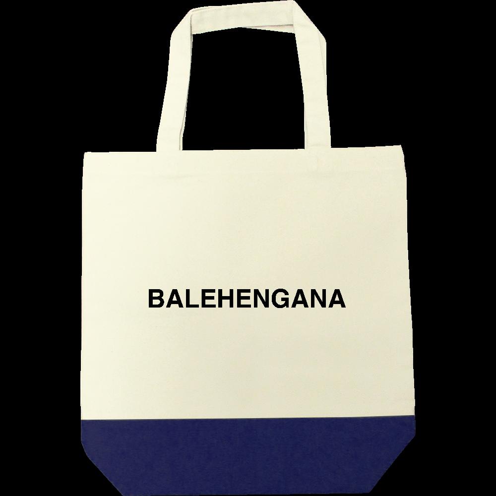 BALEHENGANA -バレヘンガナ ばれへんがな 黒ロゴ キャンバスツートントートバッグ(M)