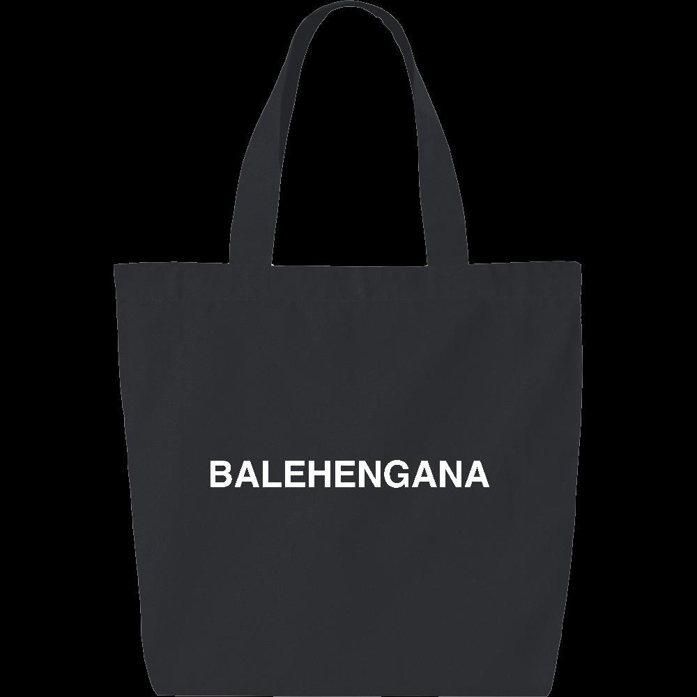 BALEHENGANA -バレヘンガナ ばれへんがな 白ロゴ ヘヴィーキャンバス トートバッグ(中)
