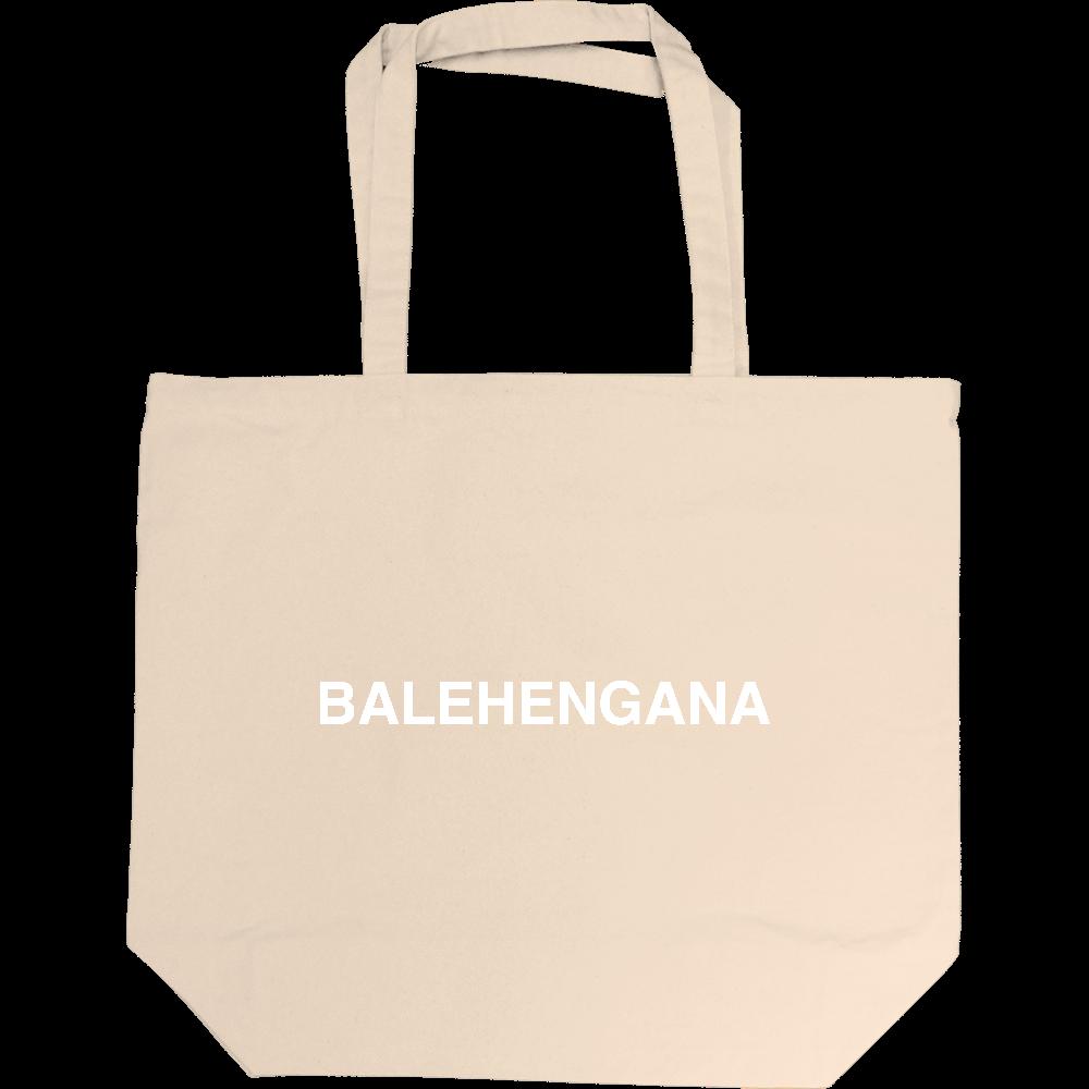 BALEHENGANA -バレヘンガナ ばれへんがな 白ロゴ 即日トート L