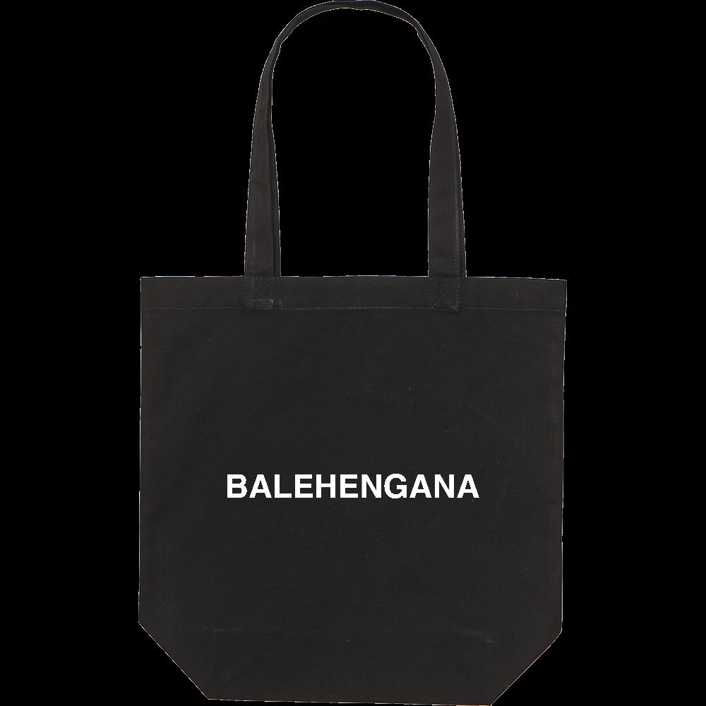 BALEHENGANA -バレヘンガナ ばれへんがな 白ロゴ スタンダードキャンバストートバッグ(M)