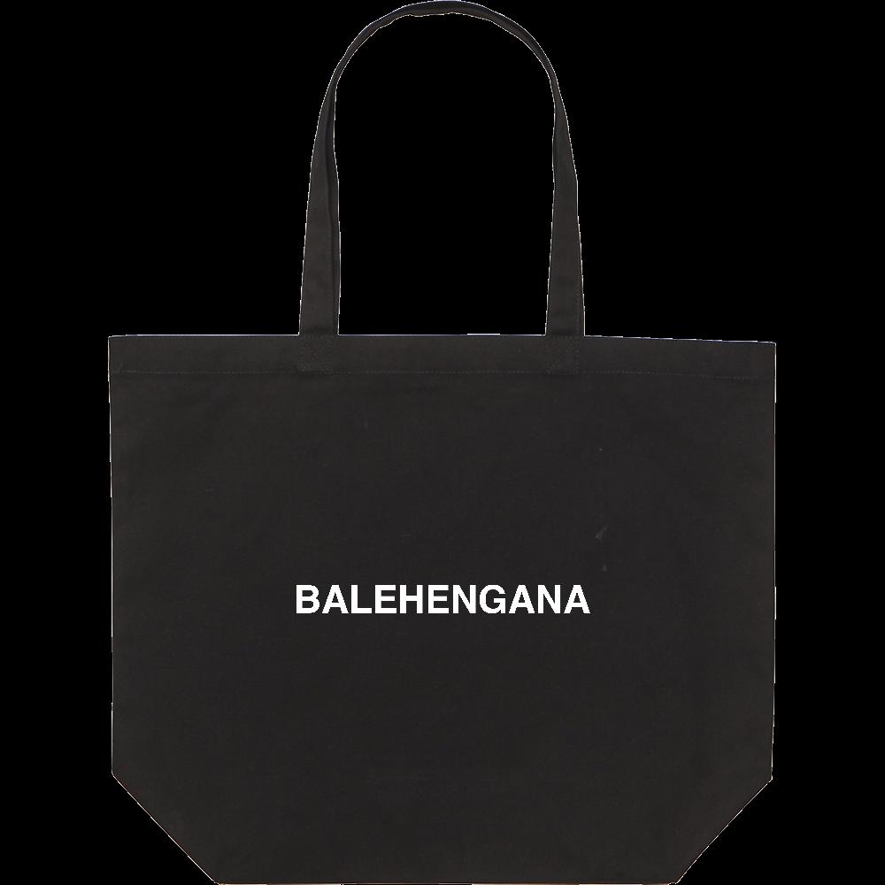 BALEHENGANA -バレヘンガナ ばれへんがな 白ロゴ スタンダードキャンバストートバッグ(L)