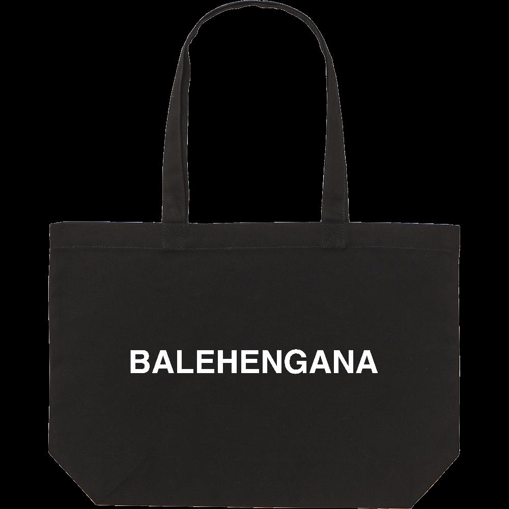 BALEHENGANA -バレヘンガナ ばれへんがな 白ロゴ スタンダードキャンバストートバッグ(W)