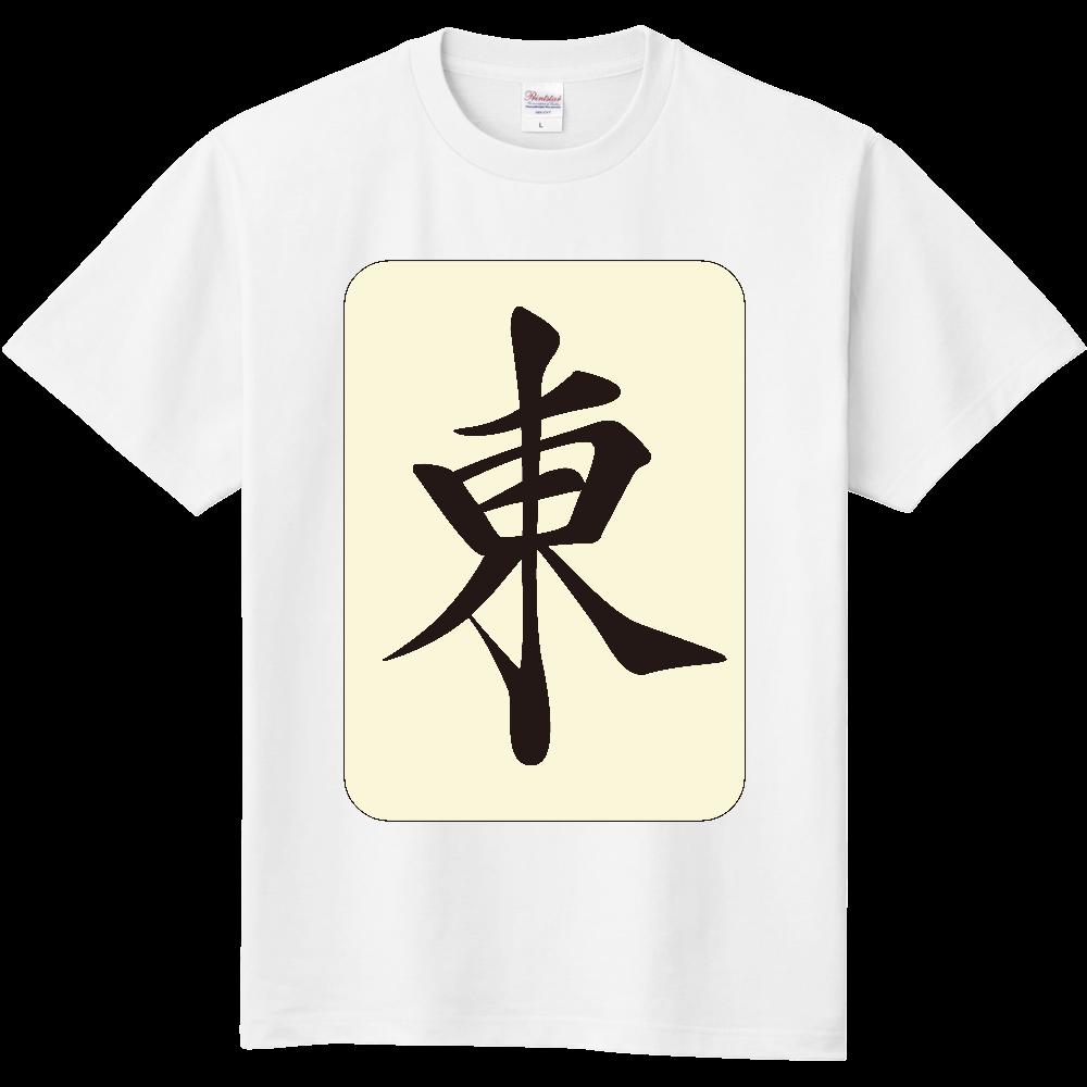 麻雀牌 東 トン <風牌> 定番Tシャツ