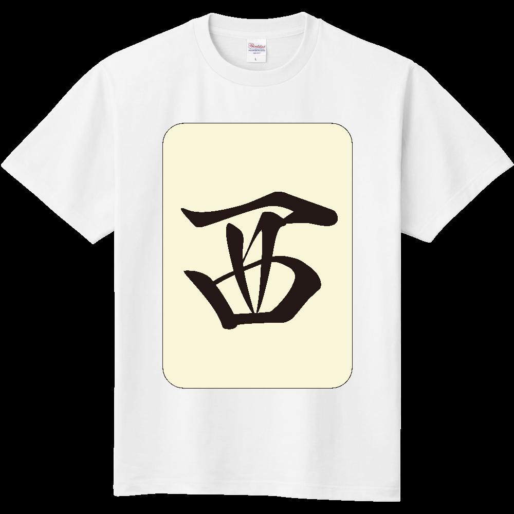 麻雀牌 西 シャー <風牌> 定番Tシャツ