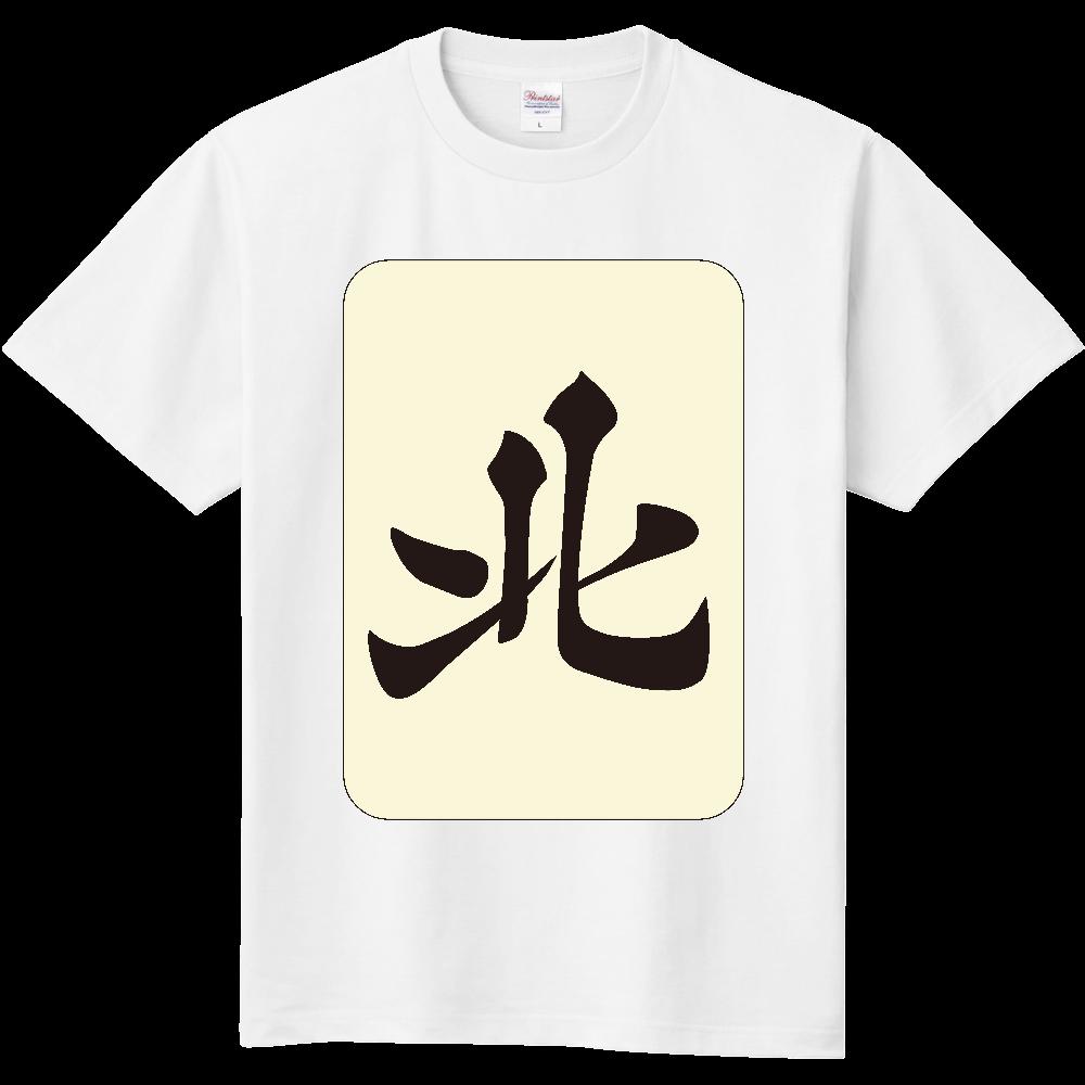 麻雀牌 北 ペー <風牌 ペキ> 定番Tシャツ