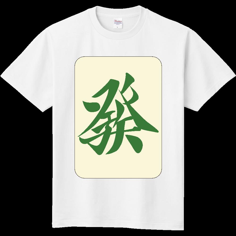 麻雀牌 發 ハツ <三元牌 リュウハ アオ> 定番Tシャツ