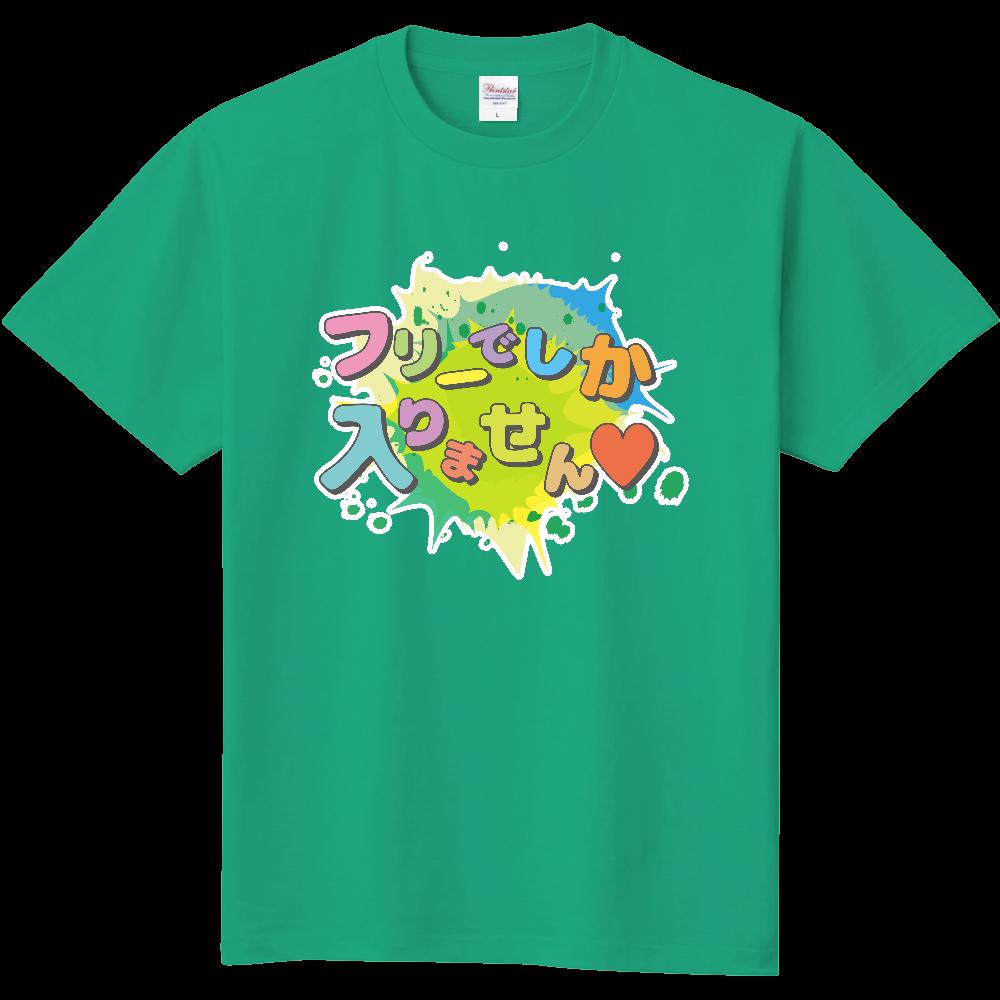 フリーでしか入りません【コンカフェアピールシリーズ】 定番Tシャツ