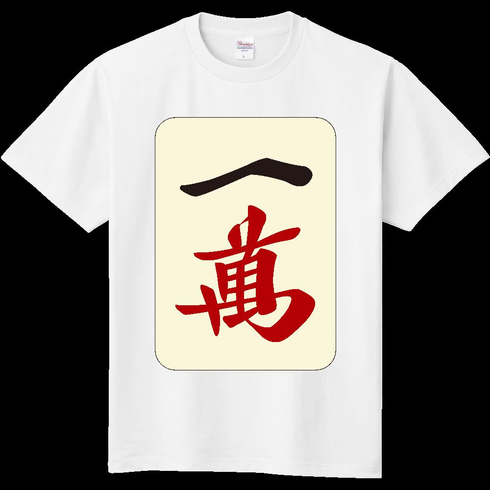 麻雀牌 一萬 漢字のみバージョン<萬子 イーマン/イーワン> 定番Tシャツ