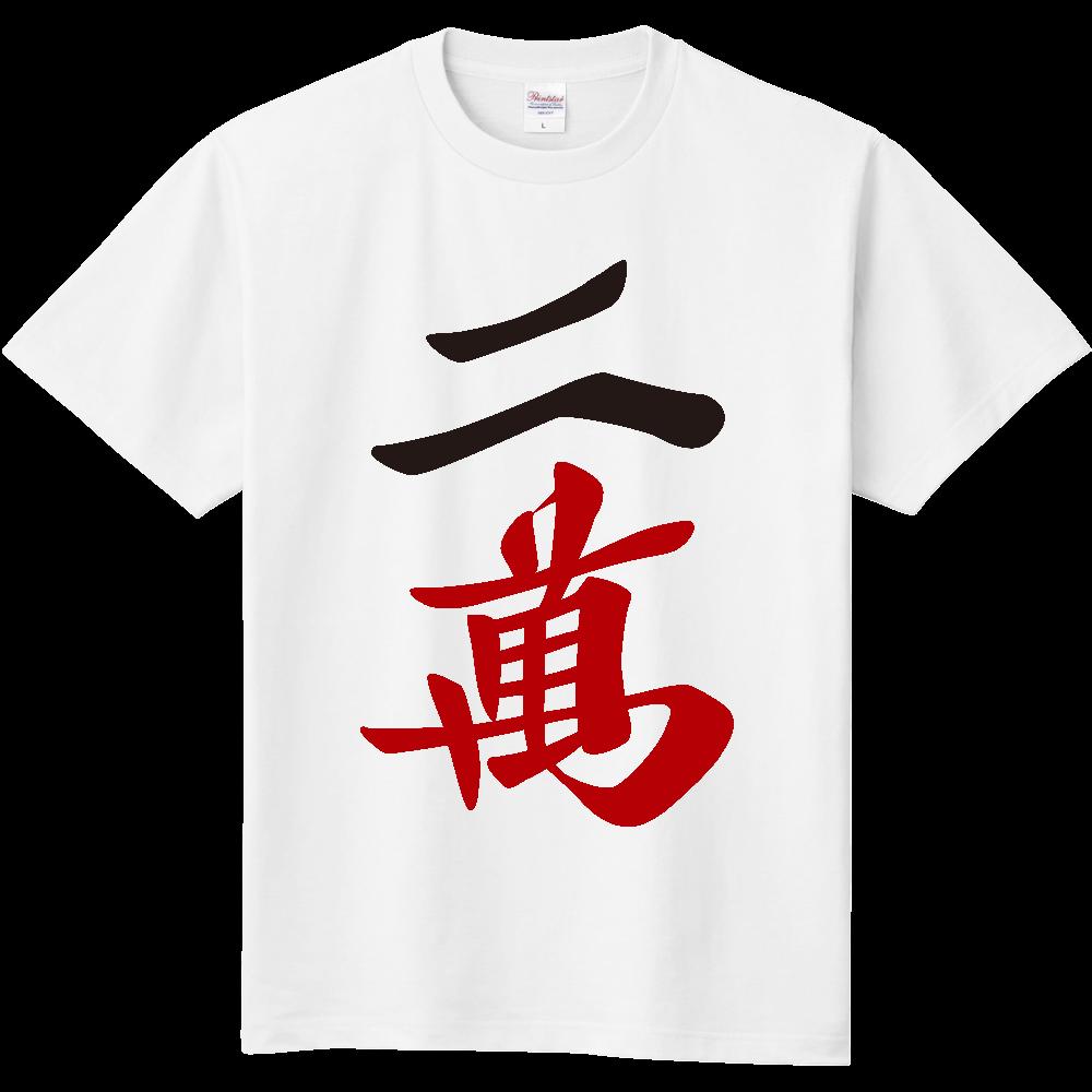 麻雀牌 二萬 漢字のみバージョン<萬子 イーマン/イーワン> 定番Tシャツ