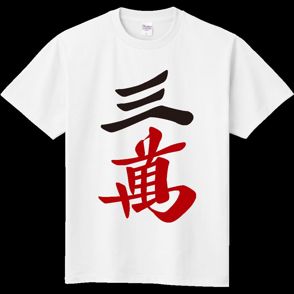 麻雀牌 三萬 <萬子 サンマン/サンワン>漢字のみバージョン<萬子 サンマン/サンワン> 定番Tシャツ