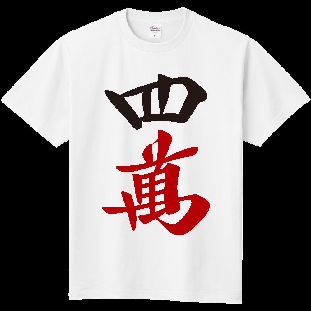 麻雀牌 四萬 <萬子 スーマン/スーワン> 漢字のみバージョン 定番Tシャツ