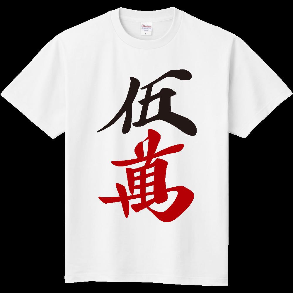麻雀牌 五萬  漢字のみバージョン<萬子 ウーマン/ウーワン> 定番Tシャツ