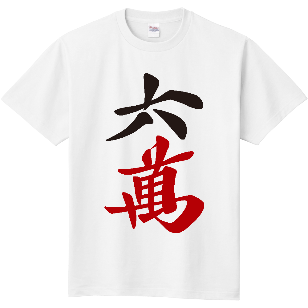 麻雀牌 六萬 漢字のみバージョン<萬子 ローマン/ローワン/リューワン/リューマン> 定番Tシャツ