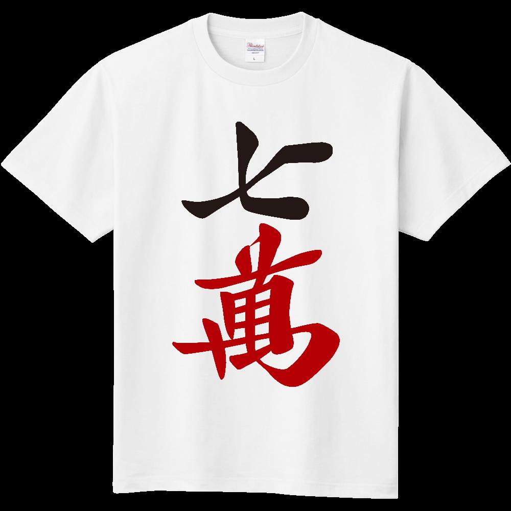 麻雀牌 七萬 <萬子 チーマン/チーワン> 定番Tシャツ