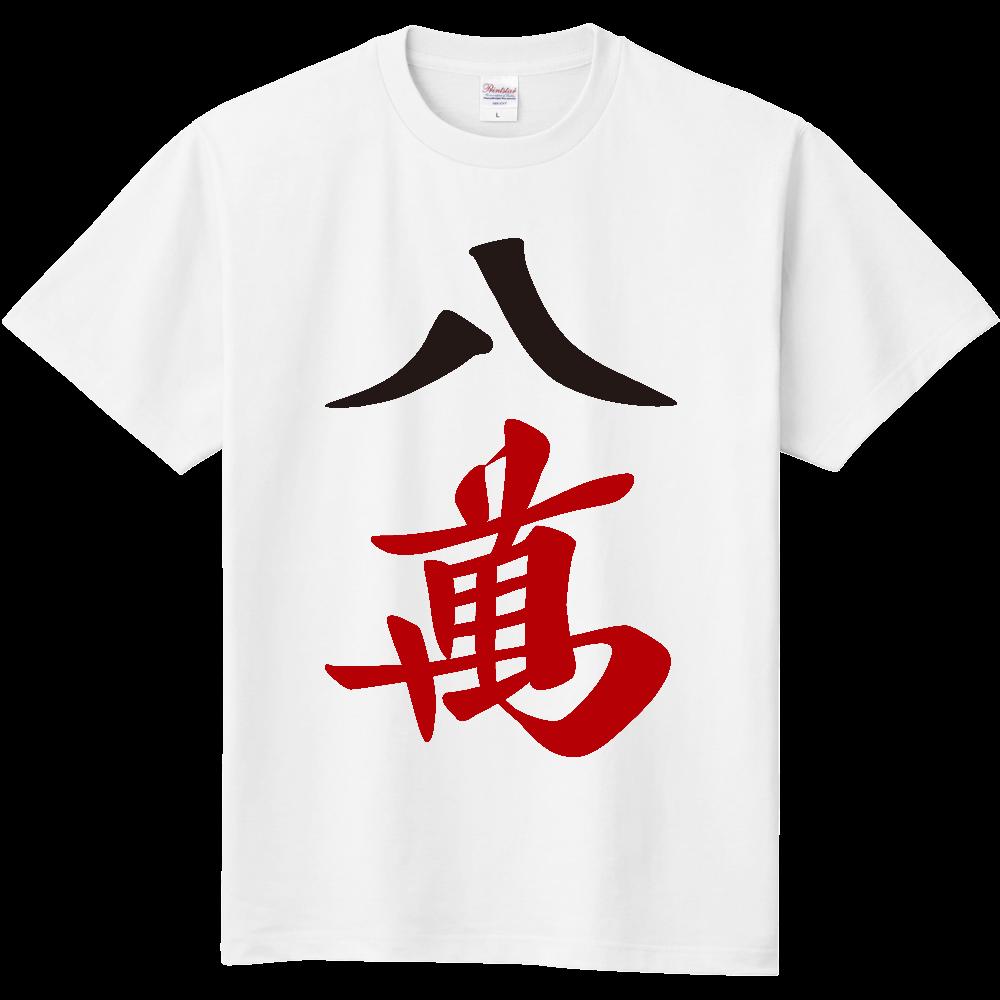 麻雀牌 七萬 漢字のみバージョン<萬子 チーマン/チーワン> 定番Tシャツ