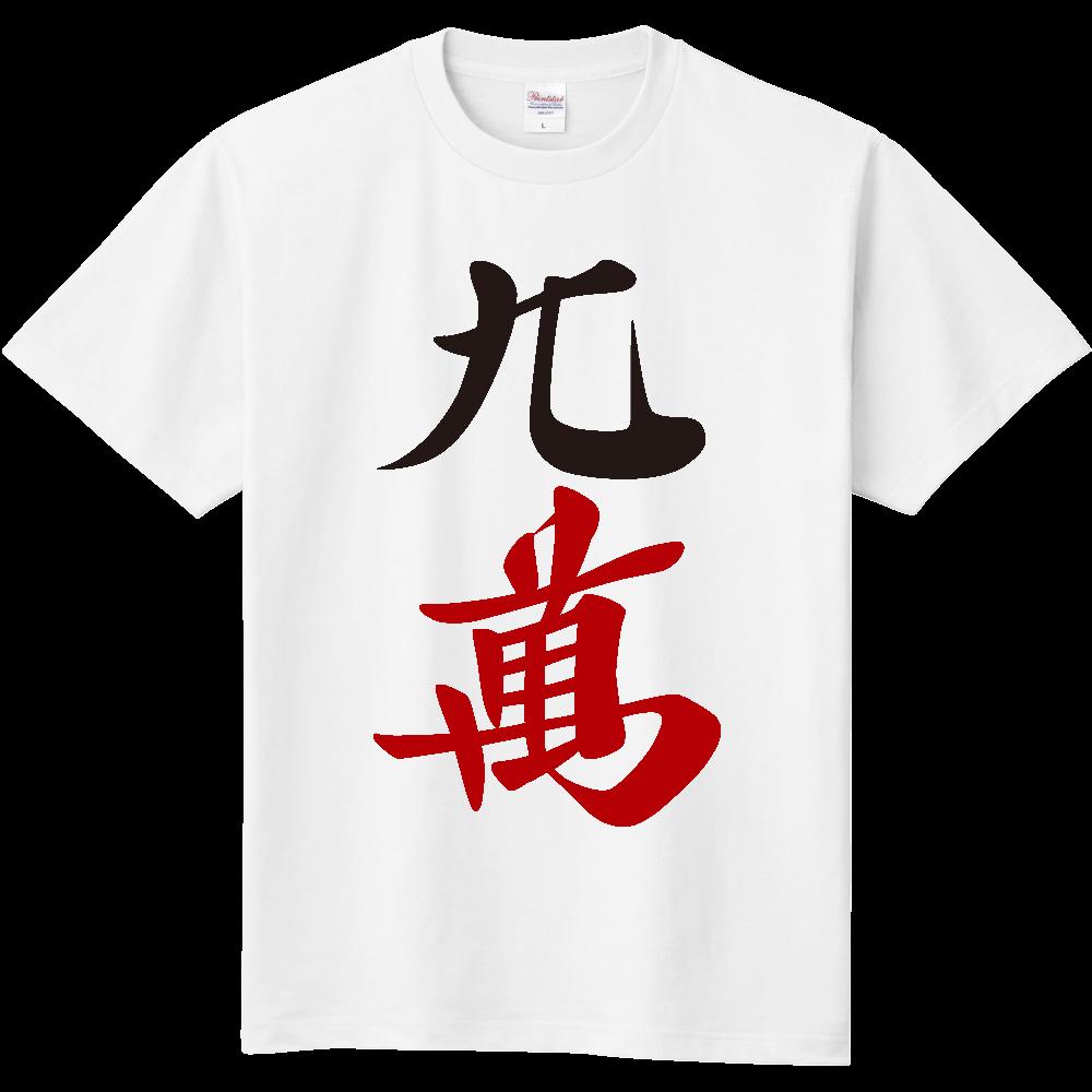 麻雀牌 九萬  漢字のみバージョン<萬子 キュウマン/キュウワン/チューワン/チューマン> 定番Tシャツ
