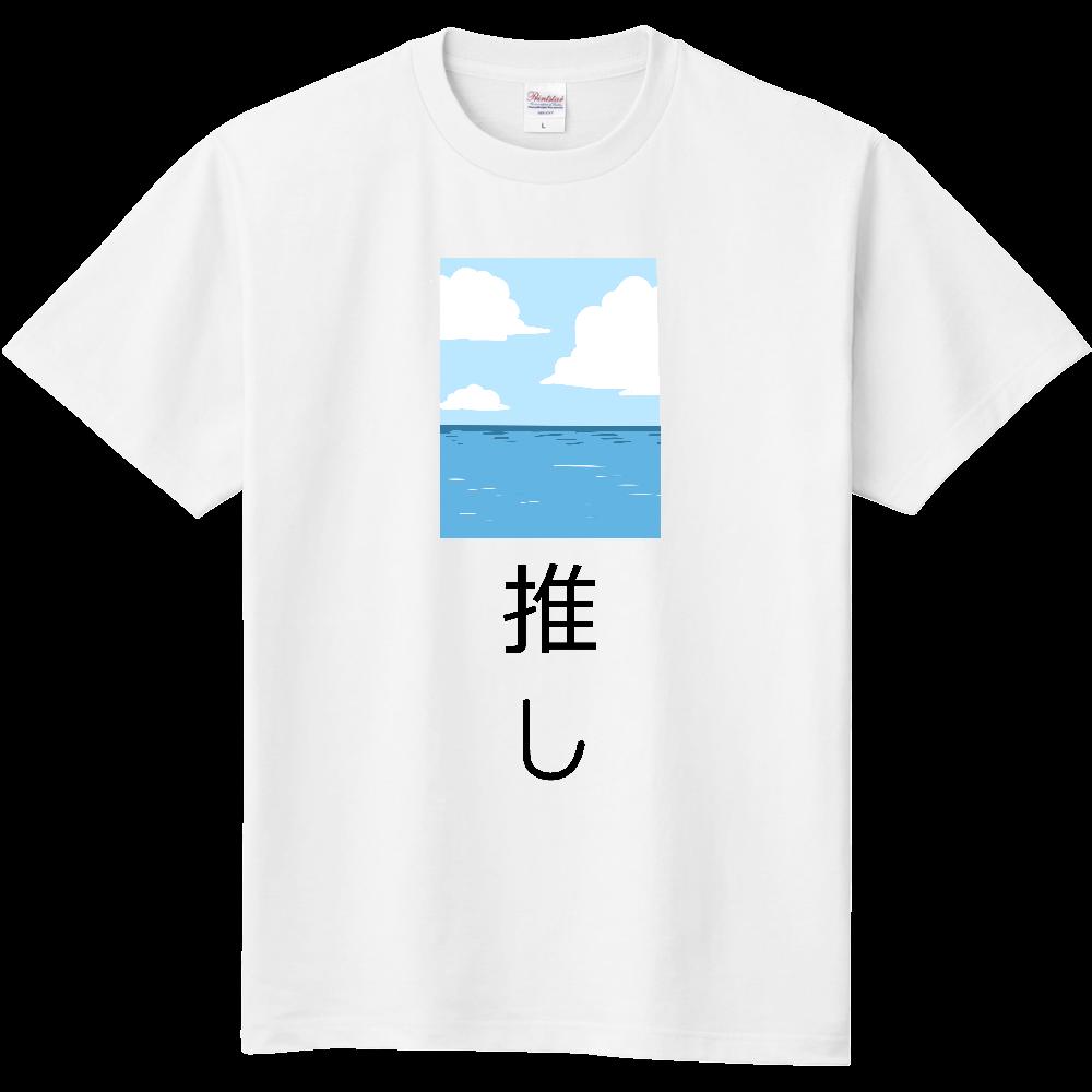 推しアピールTシャツ【海】 定番Tシャツ