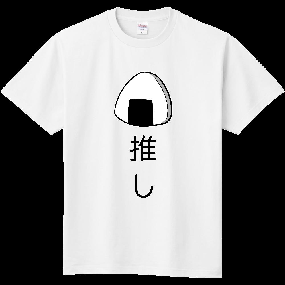 推しアピールTシャツ【おにぎり】 定番Tシャツ