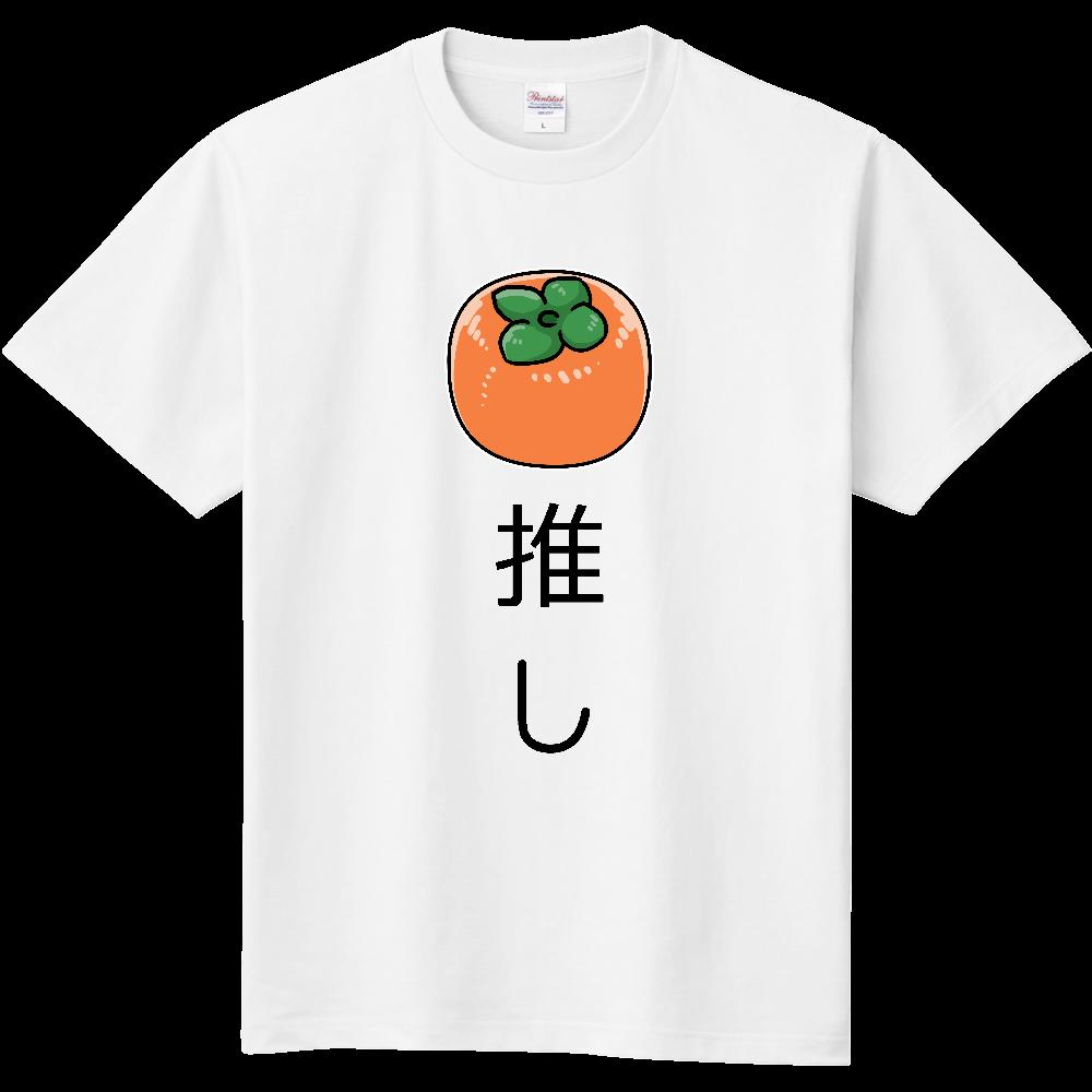 推しアピールTシャツ【柿】 定番Tシャツ