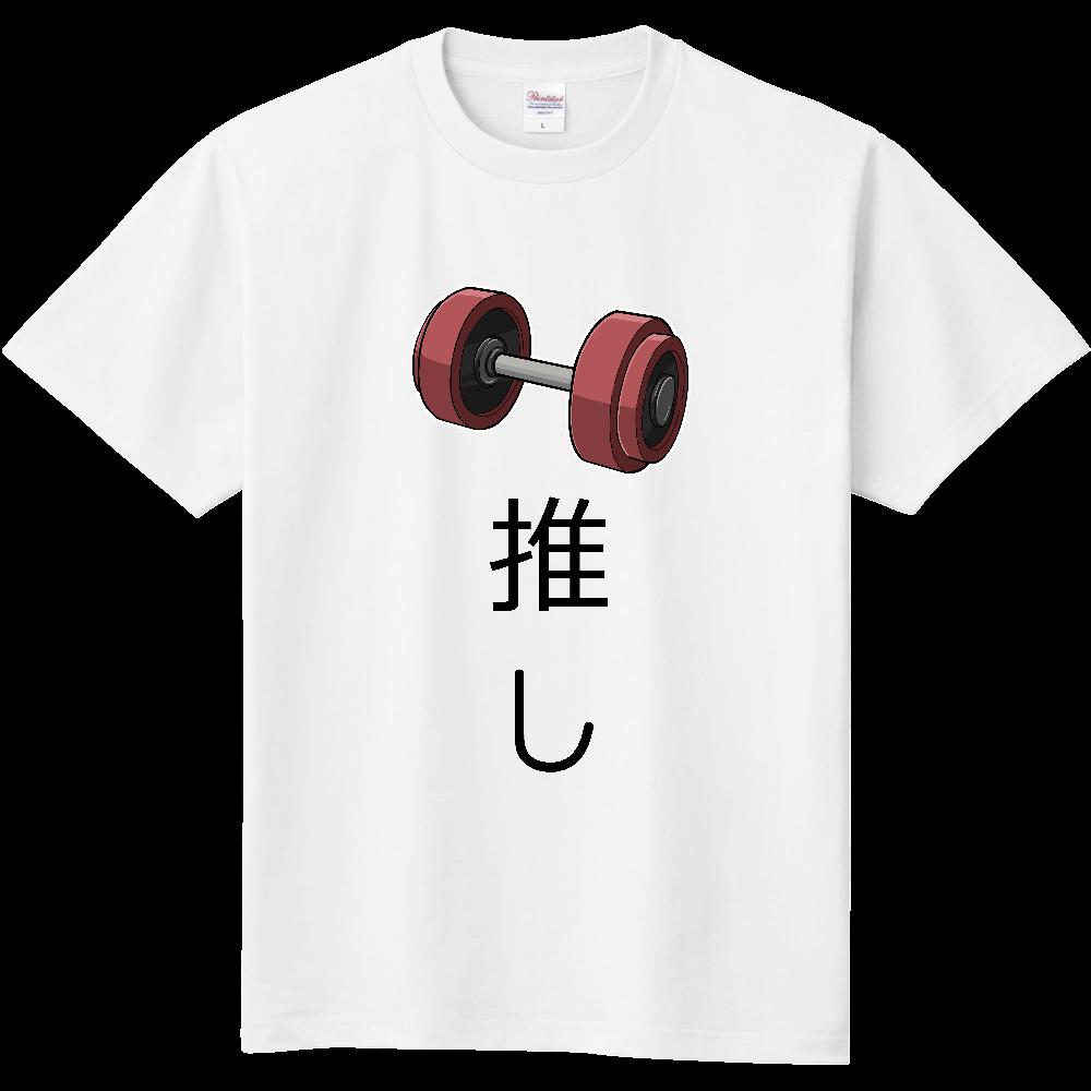 推しアピールTシャツ【ダンベル】 定番Tシャツ