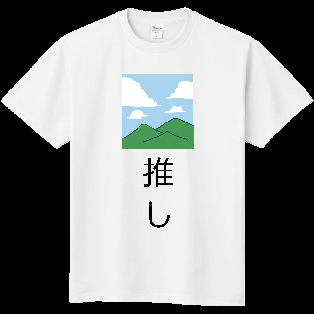推しアピールTシャツ【山】 定番Tシャツ
