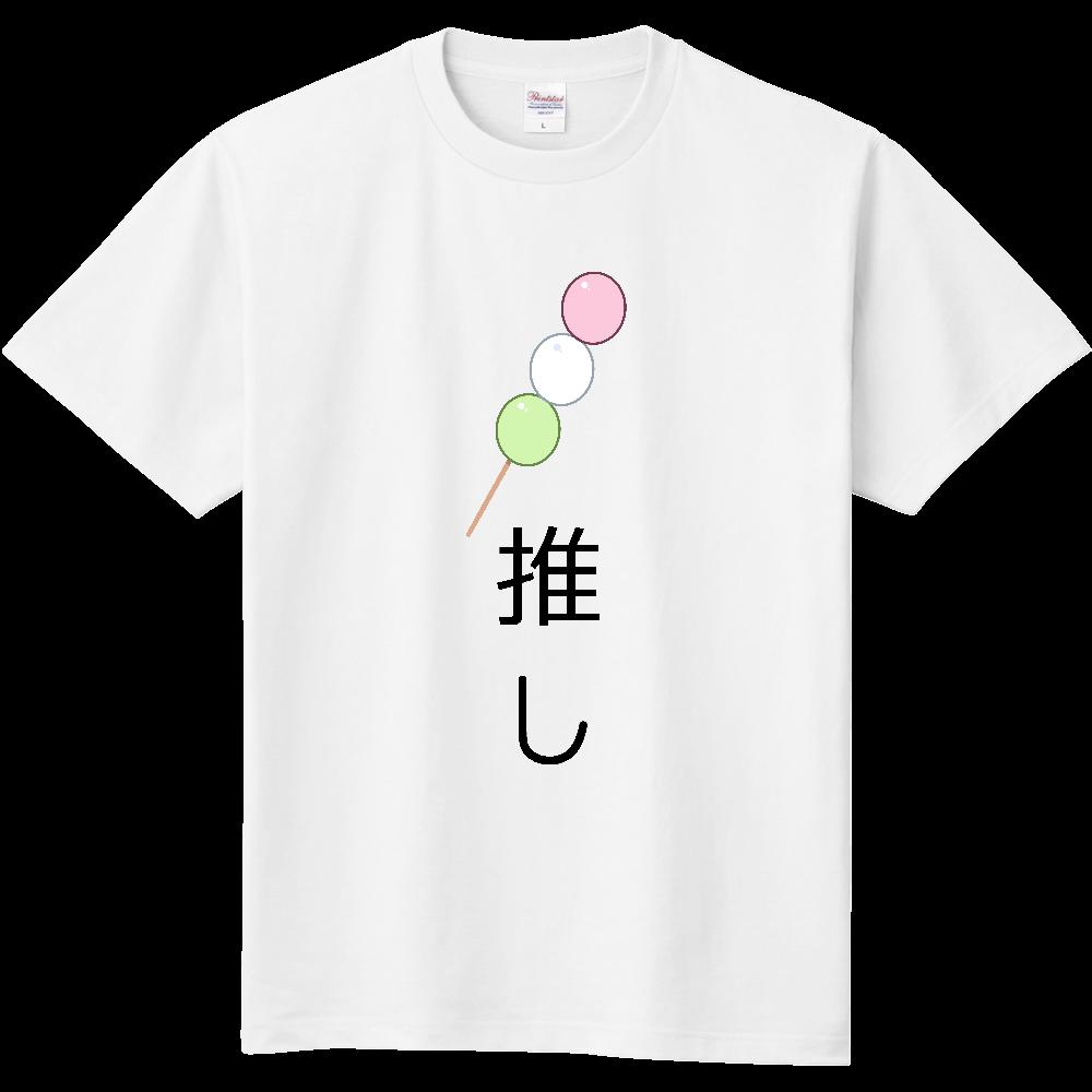 推しアピールTシャツ【団子】 定番Tシャツ