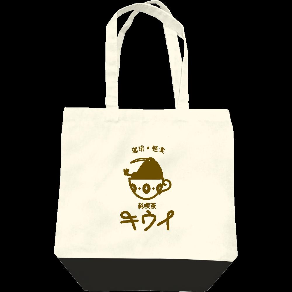 純喫茶キウイ レギュラーキャンバストートバッグ(M)