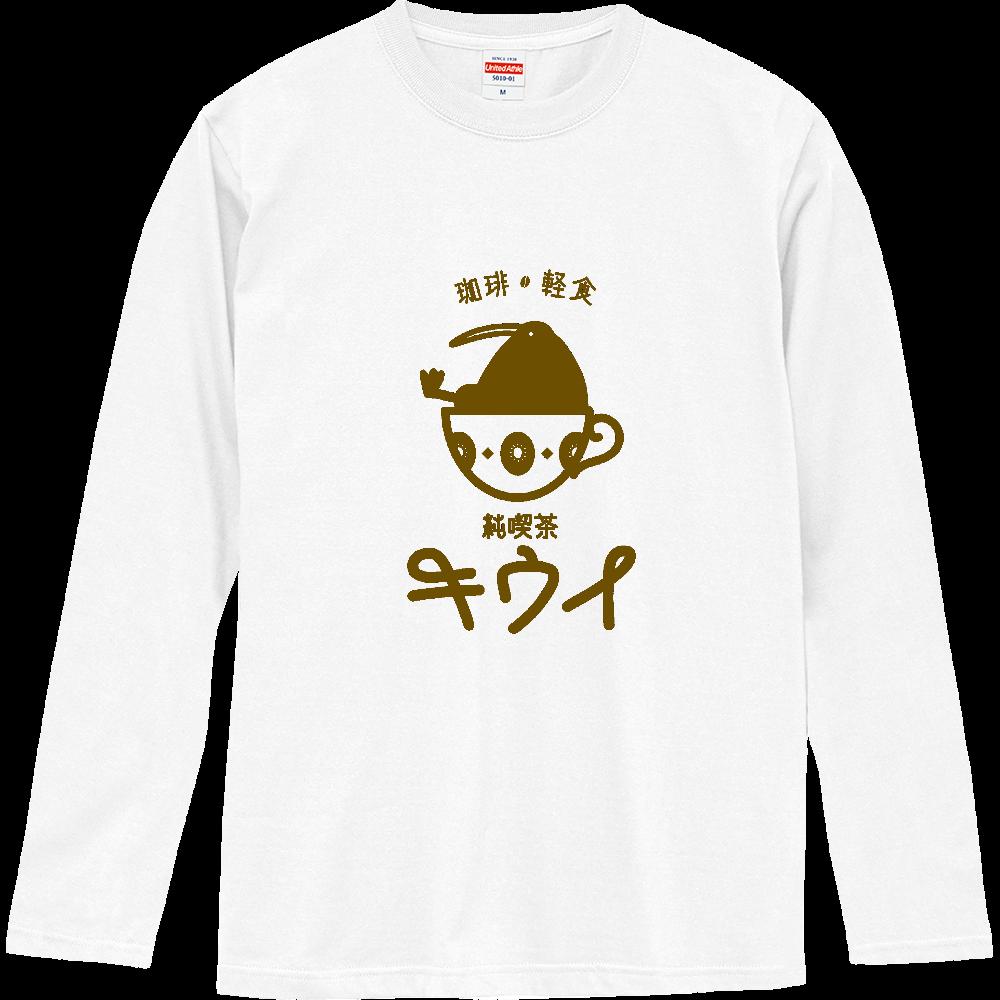 純喫茶キウイ ロングスリーブTシャツ