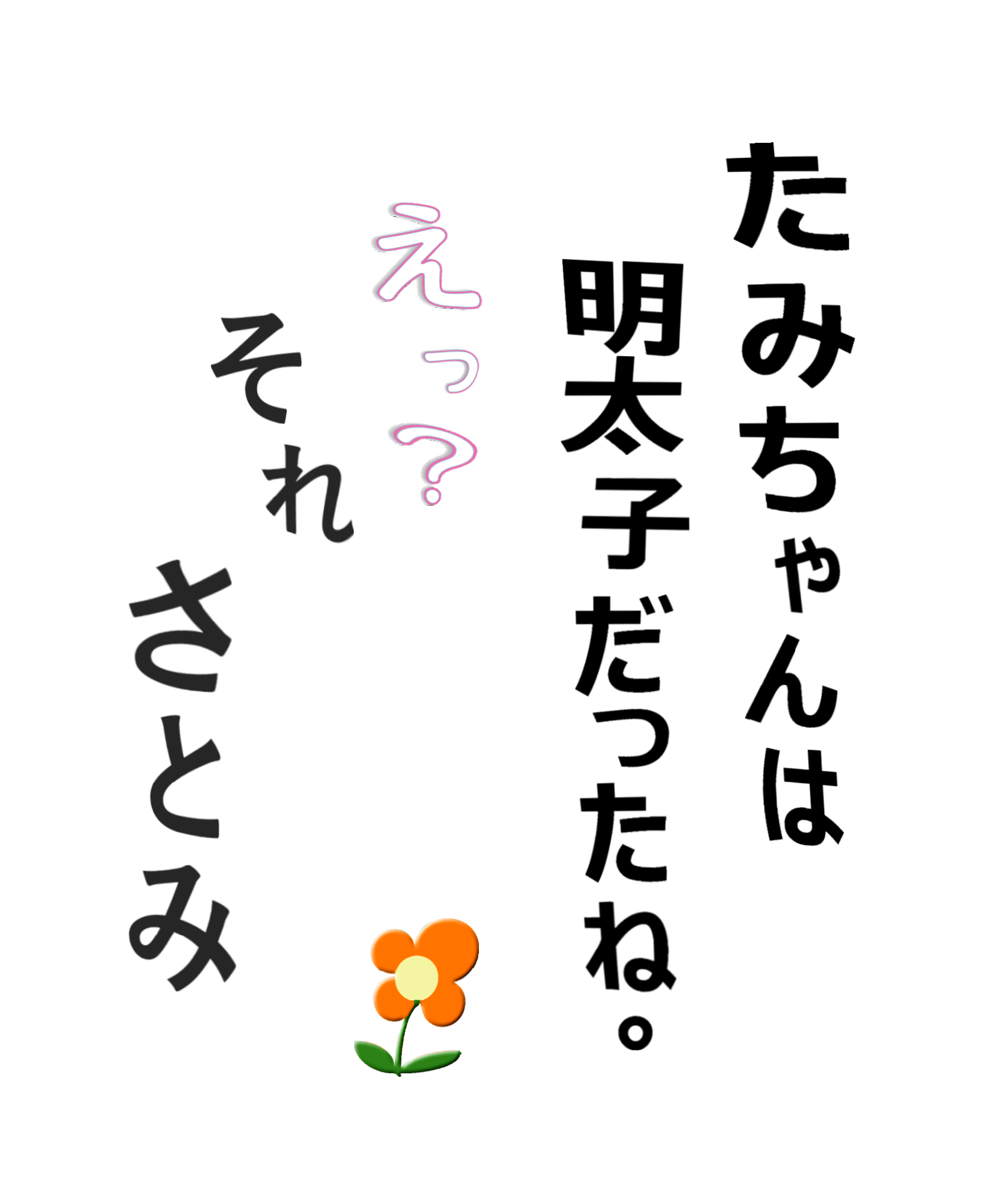 緊張感を解すボール第二弾「たみちゃん」 ゴルフボール(3個セット)